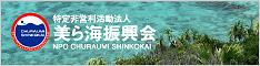 沖縄の珊瑚礁と海の環境を守るNPO法人「美ら海振興会」